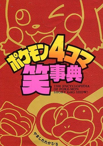 【中古】攻略本 ポケモン4コマ笑辞典