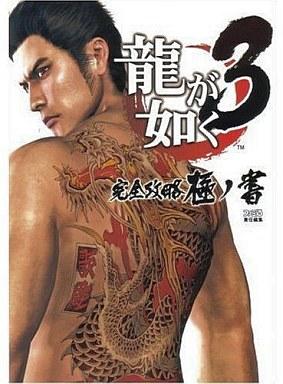 【中古】攻略本 PS3/龍が如く3 完全攻略極ノ書