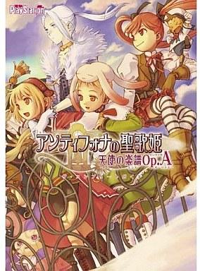 PSP アンティフォナの聖歌姫ー天...