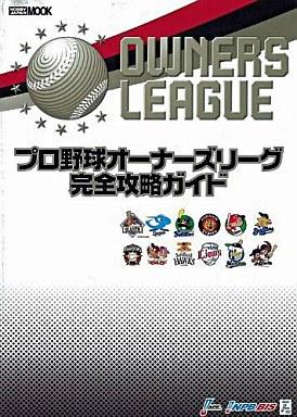 【中古】攻略本 プロ野球オーナーズリーグ 完全攻略ガイド