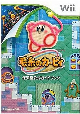 【中古】攻略本 Wii 毛糸のカービィ 任天堂公式ガイドブック