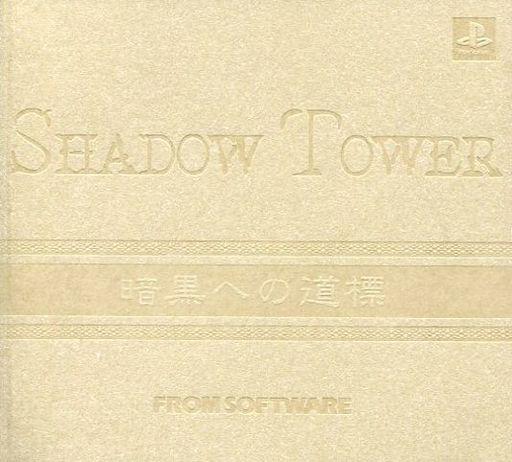 【中古】攻略本 PS 初回購入特典 SHADOW TOWER 暗黒への道標
