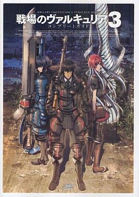 【中古】攻略本 PSP 戦場のヴァルキュリア3 コンプリートガイド