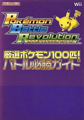 【中古】攻略本 Wii ポケモンバトルレボリューション 厳選ポケモン100匹!バトル必勝ガイド