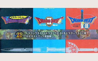 【中古】攻略本 Wii ドラゴンクエストI ドラゴンクエストII ドラゴンクエストIII 公式ガイドブック復刻版