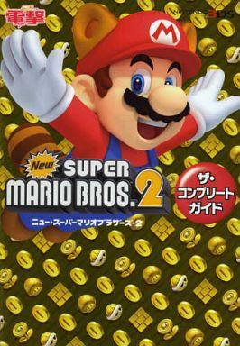 【中古】攻略本 3DS Newスーパーマリオブラザーズ2 ザ・コンプリートガイド