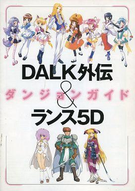 買取】DALK外伝&ランス5D ダン...