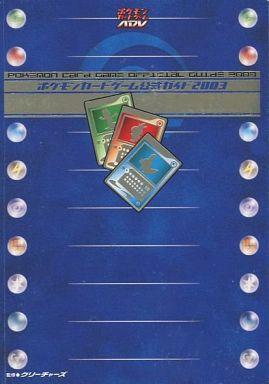【中古】攻略本 ポケモンカードゲーム公式ガイド2003