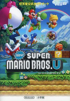 【中古】攻略本 WiiU 任天堂公式ガイドブック ニュー・スーパーマリオブラザーズ・U