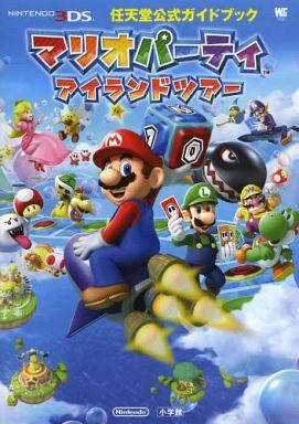 【中古】攻略本 3DS マリオパーティ アイランドツアー 任天堂公式ガイドブック