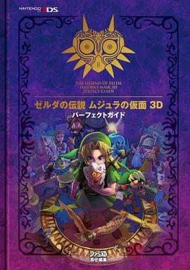 3DS ゼルダの伝説 ムジュラの仮面 3D パーフェクトガイド