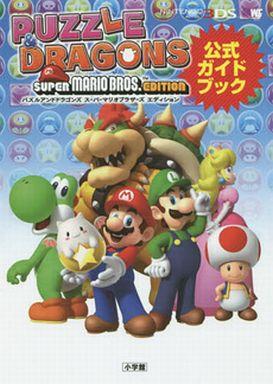 【中古】攻略本 3DS パズルアンドドラゴンズ スーパーマリオブラザーズ エディション 公式ガイドブック