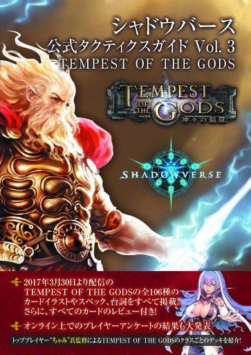 【中古】攻略本 シャドウバース 公式タクティクスガイド Vol.3 TEMPEST OF THE GODS