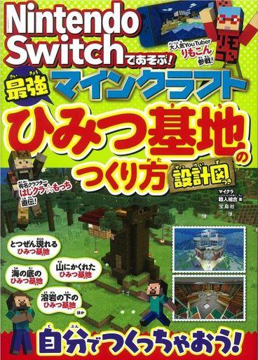 宝島社 新品 攻略本 Nintendo Switchであそぶ! マインクラフト 最強ひみつ基地のつくり方 設計図つき