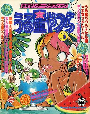 【中古】アニメムック 小学館 少年サンデーグラフィック うる星やつら 3