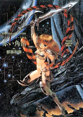 【中古】アニメムック 富士 赤い角笛 プラネットブルート神話 都築和彦