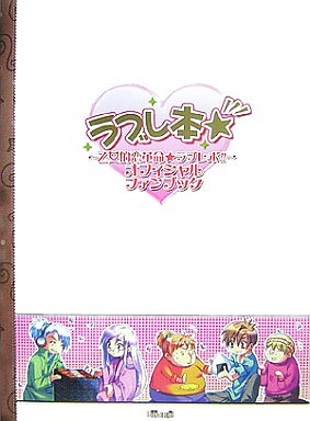 【中古】アニメムック 乙女的恋革命★ラブレボ!! オフィシャルファンブック ラブレ本