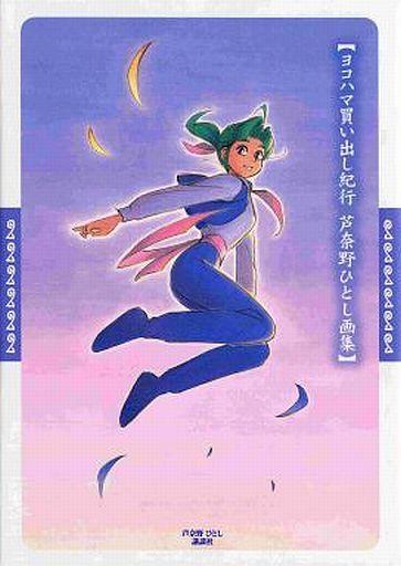 【中古】アニメムック ヨコハマ買い出し紀行 芦奈野ひとし画集 (初回特典付き)