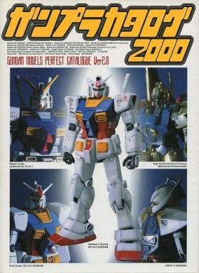 【中古】アニメムック ガンプラカタログ2000