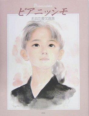 【中古】アニメムック ピアニッシモ おおた慶文画集