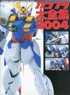 【中古】アニメムック ガンプラ大全集2004