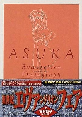 【中古】 ASUKA 新世紀エヴァンゲリオン文庫写真集