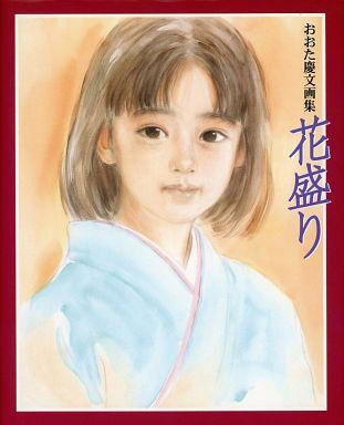 【中古】アニメムック 花盛り おおた慶文画集