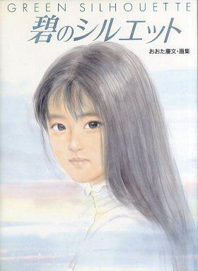 【中古】アニメムック 碧のシルエット おおた慶文・画集