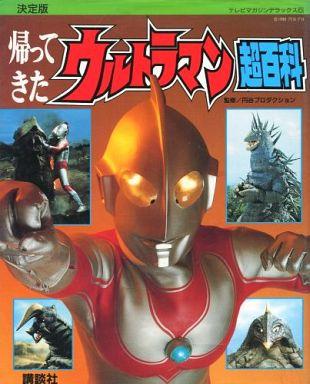 【中古】アニメムック 決定版 帰ってきたウルトラマン超百科