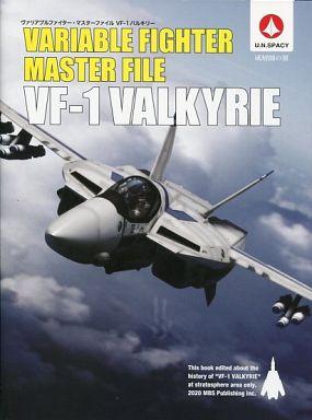 【中古】アニメムック ヴァリアブルファイター・マスターファイル VF-1バルキリー