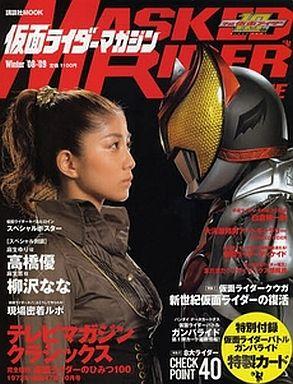 【中古】アニメムック 仮面ライダーマガジン Winter'08-'09