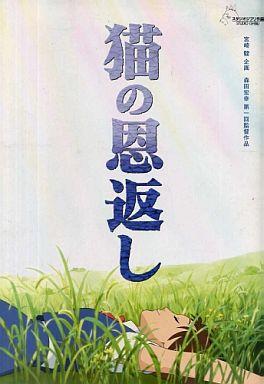 【中古】アニメムック パンフレット 猫の恩返し / ギブリーズ episode 2