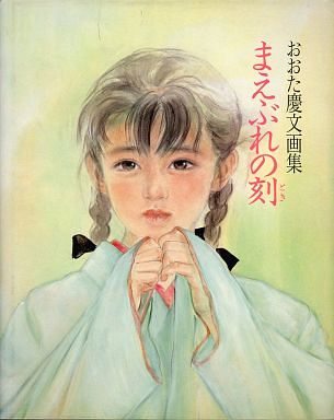 【中古】アニメムック まえぶれの刻 おおた慶文画集