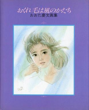 【中古】アニメムック おくれ毛は風のかたち おおた慶文画集