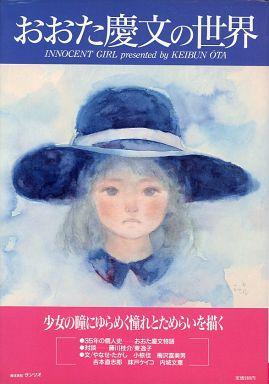 【中古】アニメムック おおた慶文の世界 少女の瞳にゆらめく憧れとためらいを描く