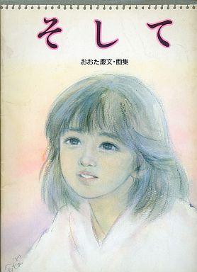 【中古】アニメムック そして おおた慶文・画集