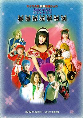 パンフレット サクラ大戦 新春歌謡ショウ 神崎すみれ引退記念公演 春恋紫花夢惜別