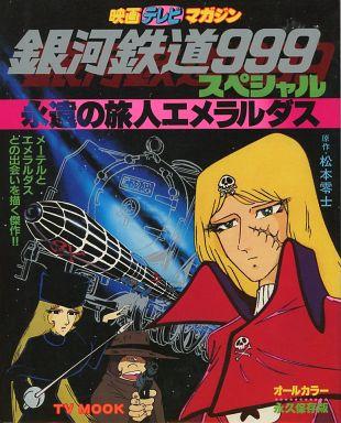 【中古】アニメムック 銀河鉄道999スペシャル 永遠の旅人エメラルダス