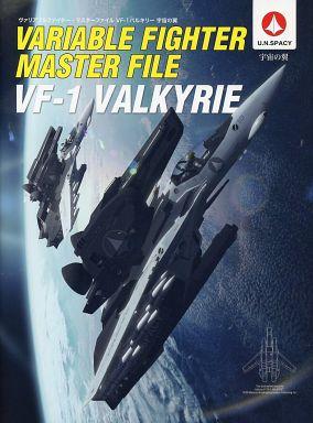 【中古】アニメムック ヴァリアブルファイター・マスターファイル VF-1バルキリー 宇宙の翼 VF-1バルキリー Vol.2