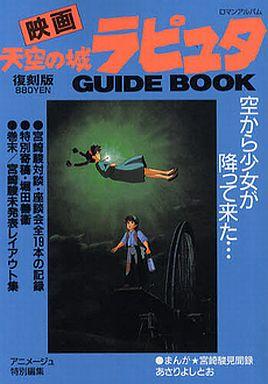 【中古】アニメムック 映画 天空の城ラピュタGUIDE BOOK復刻版