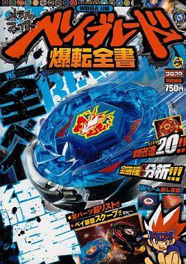 【中古】アニメムック メタルファイト ベイブレード爆転全書
