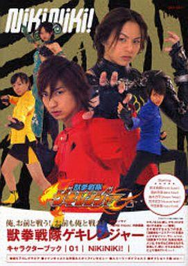 【中古】アニメムック 獣拳戦隊ゲキレンジャーキャラクターブ 1