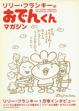 【中古】アニメムック リリー・フランキーのおでんくんマガジン