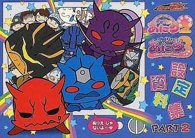 【中古】アニメムック 仮面ライダー電王 イマジンあにめ3 設定資料集 PART2【初回購入特典】