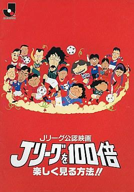 【中古】パンフレット(邦画) パンフレット Jリーグを100倍楽しく見る方法!! Jリーグ公認映画