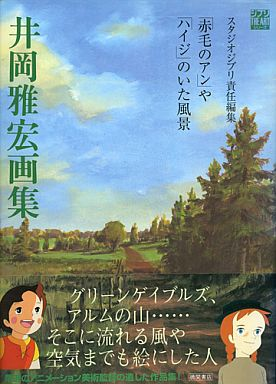 【中古】アニメムック 井岡雅宏画集 ー「赤毛のアン」や「ハイジ」のいた風景ー