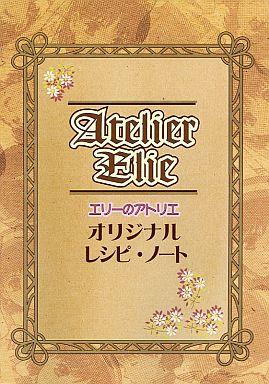 【中古】アニメムック エリーのアトリエ オリジナルレシピ・ノート