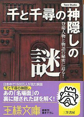 【中古】アニメムック 「千と千尋の神隠し」の謎