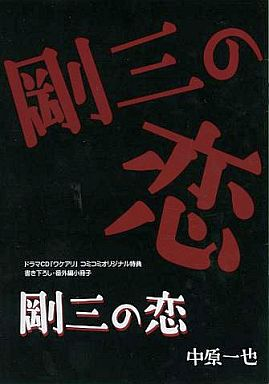 【中古】アニメムック ドラマCD「ワケアリ」 剛三の恋