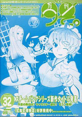 【中古】アニメムック ライアーソフトファンクラブ会報「月刊うそ。」 第32号